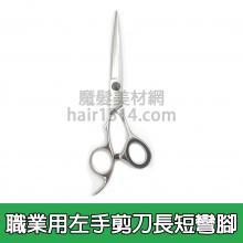 職業級左手剪刀 長短彎腳手把 /慣用左手美髮剪刀