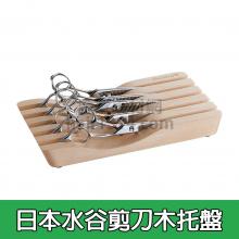 日本水谷剪刀木托盤(楓木)