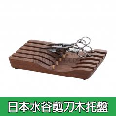 日本水谷剪刀木托盤(胡桃木)