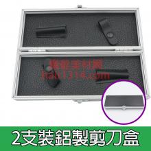 精美2支裝鋁製剪刀盒