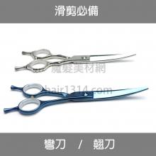 6吋翹刀/彎刀 滑剪必備
