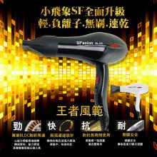 F01 小飛象 SF 無刷速乾負離子吹風機/1500W