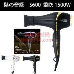 F01 髮の奇緣 S600  重型 吹風機 1500W