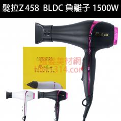 F01 髮拉Z 458  BLDC無刷 負離子 吹風機 1500W
