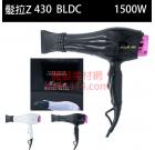 F01 髮拉Z 430  BLDC無刷 吹風機 1500W