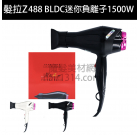 F01 髮拉Z 488  BLDC無刷 迷你負離子 吹風機 1500W
