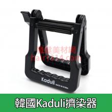 韓國製  kaduli擠染器