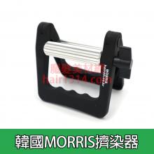 韓國製  Morris擠染器