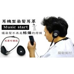 【耳罩】耳機型染髮耳罩(可連接手機、平板)