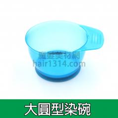 大圓型染碗