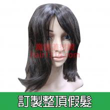 訂製整頂假髮  2萬5千元起 客製化頭圍、髮際線