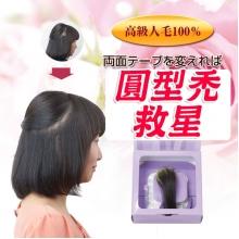 T01 日本進口 圓型禿救星 可重覆使用(燒撞傷、壓力大的脫毛)