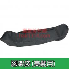 腳架袋(美髮用)