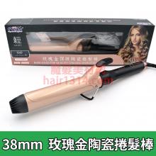 38mm 富麗雅 Fodia 玫瑰金陶瓷捲髮棒 環球電壓
