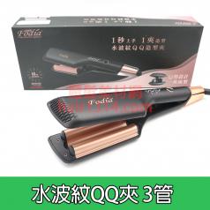 Fodia 富麗雅水波紋QQ造型夾 三管波浪電棒(泡麵頭)