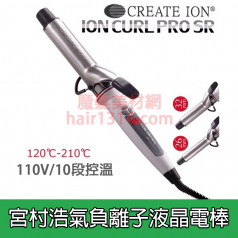 A00 日本熱銷 CREATE ION SR系列 液晶負離子捲髮棒 宮村浩氣