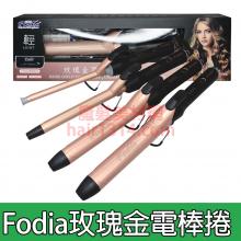 富麗雅 Fodia 玫瑰金陶瓷捲髮棒 環球電壓