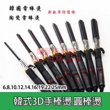 A00 韓國3D男仕電棒燙 手棒燙  圓棒燙 髮根燙