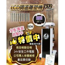 【溫塑機】LCD V12 調溫雕塑機 送40捲