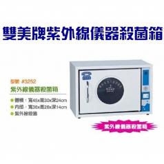 雙美牌紫外線殺菌消毒箱(無保溫)