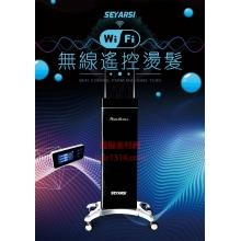 【溫塑機】TG90 無線遙控燙髮機(有分3區控溫 頂級捲芯)