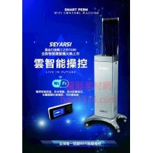 【溫塑機】TG80 無線遙控燙髮機