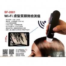 膚質/髮質檢測儀 wi-fi版 SF2001 手持不佔空間 搭配手機