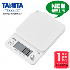 日本TANITA 電子秤 KJ-114 (最小單位可顯示0.5g)