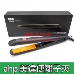 美達使ahp離子夾 最高溫232度  抗拒型髮質適用